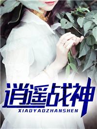 逍遥战神江策全文阅读
