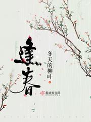 逢春(冯橙陆玄)