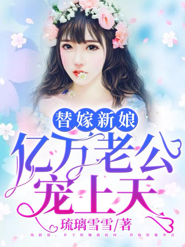 夏夕绾和陆寒霆小说全文免费阅读
